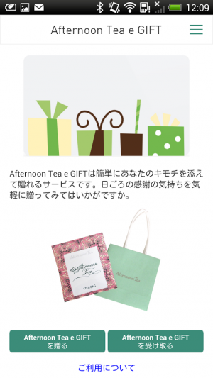 Androidアプリ「Afternoon Tea」のスクリーンショット 4枚目