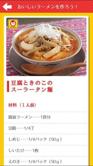 Androidアプリ「東洋水産 マルちゃん 生ラーメン ボイスレシピ」のスクリーンショット 5枚目