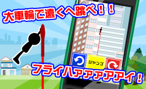 Androidアプリ「鉄棒大車輪跳び」のスクリーンショット 1枚目