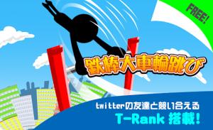 Androidアプリ「鉄棒大車輪跳び」のスクリーンショット 3枚目