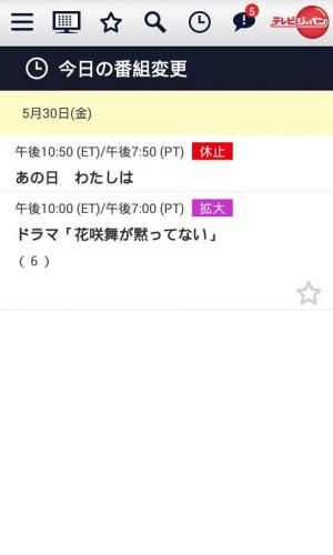 Androidアプリ「TV JAPAN」のスクリーンショット 4枚目