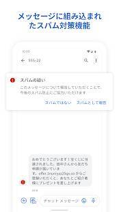 Androidアプリ「メッセージ」のスクリーンショット 5枚目