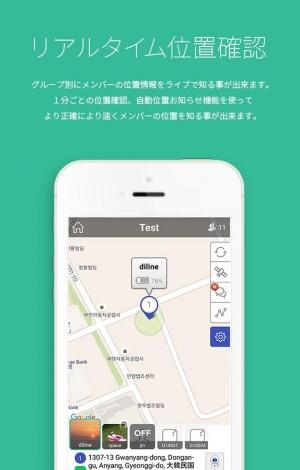 Androidアプリ「ドコナノ~子供・家族の安全を守る位置情報追跡共有サービス~」のスクリーンショット 3枚目