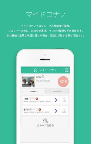 Androidアプリ「ドコナノ~子供・家族の安全を守る位置情報追跡共有サービス~」のスクリーンショット 2枚目