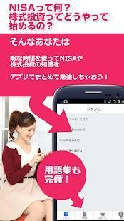 Androidアプリ「NISA(ニーサ)の始め方|初心者向け株式投資用語解説」のスクリーンショット 1枚目