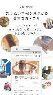 Androidアプリ「TRILL(トリル) - 女性のファッション、ヘア、メイク、占い、恋愛、美容」のスクリーンショット 3枚目