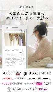 Androidアプリ「TRILL(トリル) - 女性のファッション、ヘア、メイク、占い、恋愛、美容」のスクリーンショット 4枚目