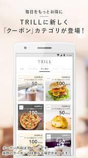 Androidアプリ「TRILL(トリル) - 女性のファッション、ヘア、メイク、占い、恋愛、美容」のスクリーンショット 5枚目