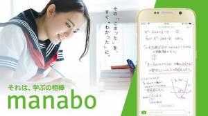 Androidアプリ「質問できる勉強アプリmanabo 高校受験対策・大学受験対策」のスクリーンショット 1枚目