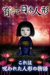 Androidアプリ「育てて日本人形」のスクリーンショット 5枚目