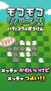 Androidアプリ「モコモコリバーシ!〜ハクとコクの冒険〜」のスクリーンショット 1枚目