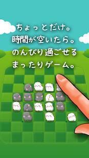 Androidアプリ「モコモコリバーシ!〜ハクとコクの冒険〜」のスクリーンショット 2枚目