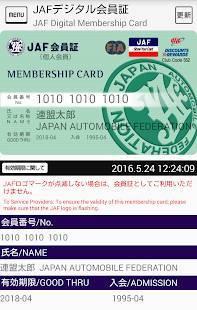 Androidアプリ「JAFデジタル会員証」のスクリーンショット 1枚目