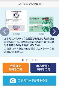 Androidアプリ「JAFデジタル会員証」のスクリーンショット 3枚目