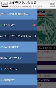 Androidアプリ「JAFデジタル会員証」のスクリーンショット 2枚目