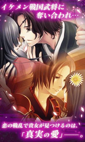Androidアプリ「戦国LOVERS◆恋愛ゲーム」のスクリーンショット 1枚目