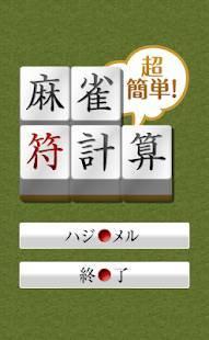 Androidアプリ「麻雀符計算」のスクリーンショット 1枚目