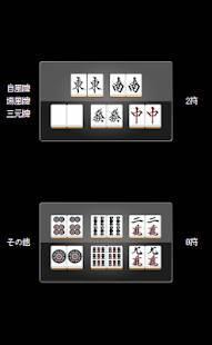 Androidアプリ「麻雀符計算」のスクリーンショット 5枚目