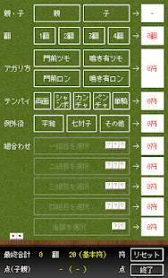Androidアプリ「麻雀符計算」のスクリーンショット 2枚目
