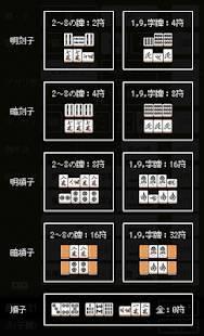 Androidアプリ「麻雀符計算」のスクリーンショット 4枚目