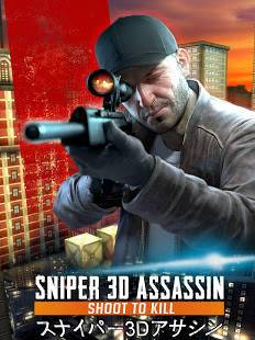 Androidアプリ「スナイパー3Dアサシン:無料射撃ゲーム」のスクリーンショット 5枚目