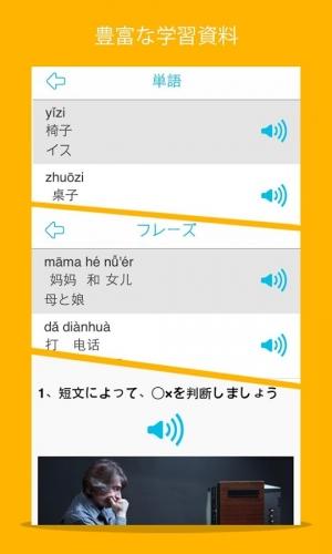 Androidアプリ「中国語を学ぶーHello HSK1級」のスクリーンショット 1枚目