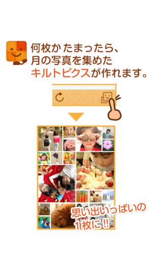 Androidアプリ「写真をそのままステッカー、シールに出来る|キルトピクス」のスクリーンショット 4枚目