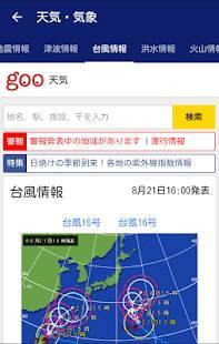 Androidアプリ「goo防災アプリ-防災マップ、地震・気象情報、安否確認・登録」のスクリーンショット 5枚目