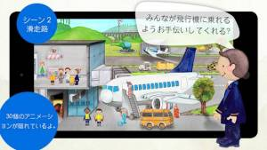 Androidアプリ「ちっちゃな空港」のスクリーンショット 4枚目