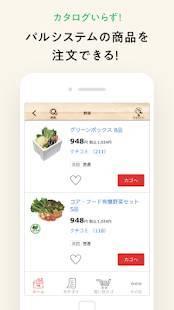 Androidアプリ「タベソダ 生協パルシステムの注文アプリ」のスクリーンショット 2枚目