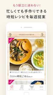 Androidアプリ「タベソダ 生協パルシステムの注文アプリ」のスクリーンショット 1枚目