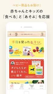 Androidアプリ「タベソダ 生協パルシステムの注文アプリ」のスクリーンショット 4枚目