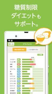 Androidアプリ「ダイエットアプリ「あすけん 」カロリー計算・食事記録・体重管理でダイエット」のスクリーンショット 4枚目
