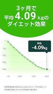 Androidアプリ「ダイエットアプリ「あすけん 」カロリー計算・食事記録・体重管理でダイエット」のスクリーンショット 2枚目