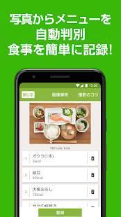 Androidアプリ「ダイエットアプリ「あすけん 」カロリー計算・食事記録・体重管理でダイエット」のスクリーンショット 3枚目
