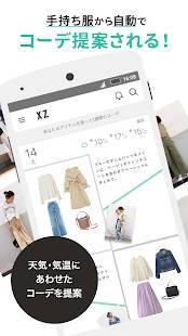 Androidアプリ「XZ(クローゼット) - 手持ち服からコーデを自動で提案してくれるファッションアプリ」のスクリーンショット 1枚目