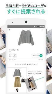 Androidアプリ「XZ(クローゼット) - 手持ち服からコーデを自動で提案してくれるファッションアプリ」のスクリーンショット 3枚目