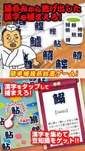 Androidアプリ「漢字捕獲!「すし湯呑の乱」~簡単放置ゲーム~」のスクリーンショット 1枚目