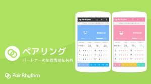 Androidアプリ「パートナーの生理周期を共有:ペアリズムM(男性用)」のスクリーンショット 3枚目