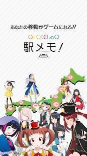 Androidアプリ「駅メモ! - ステーションメモリーズ!- 位置ゲーム」のスクリーンショット 1枚目