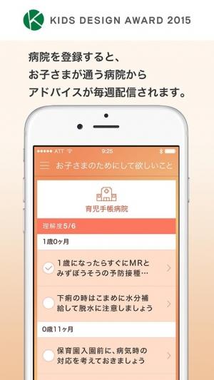 Androidアプリ「3才までの子育て・赤ちゃんの成長を学べる無料アプリ-育児手帳」のスクリーンショット 4枚目