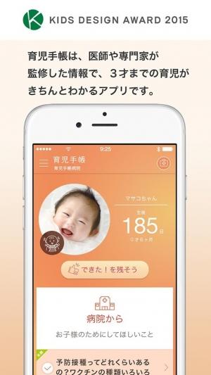 Androidアプリ「3才までの子育て・赤ちゃんの成長を学べる無料アプリ-育児手帳」のスクリーンショット 1枚目