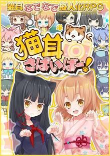 Androidアプリ「猫耳さばいばー!」のスクリーンショット 1枚目