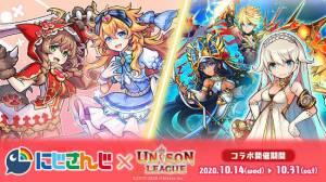 Androidアプリ「ユニゾンリーグ【仲間と冒険】人気本格オンラインRPG」のスクリーンショット 1枚目
