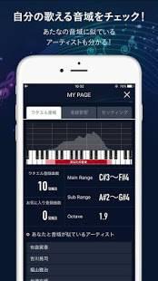 Androidアプリ「カラオケの得意な歌で音域診断!オススメキーも紹介「ウタエル」」のスクリーンショット 3枚目