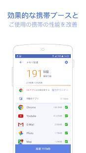 Androidアプリ「Power Clean - 最適化クリーナー」のスクリーンショット 3枚目