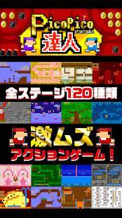 Androidアプリ「【激ムズ】アクション遊ぼう。ピコピコ達人120」のスクリーンショット 2枚目