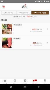 Androidアプリ「しゃぶしゃぶ温野菜公式アプリ」のスクリーンショット 2枚目