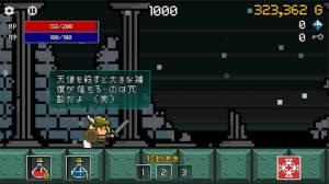 Androidアプリ「勇者には休みがない!」のスクリーンショット 2枚目