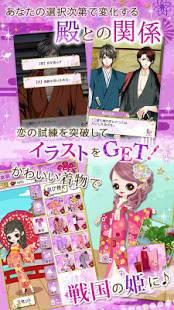 Androidアプリ「天下統一恋の乱 Love Ballad  恋愛ゲームで戦国武将と胸キュン」のスクリーンショット 5枚目